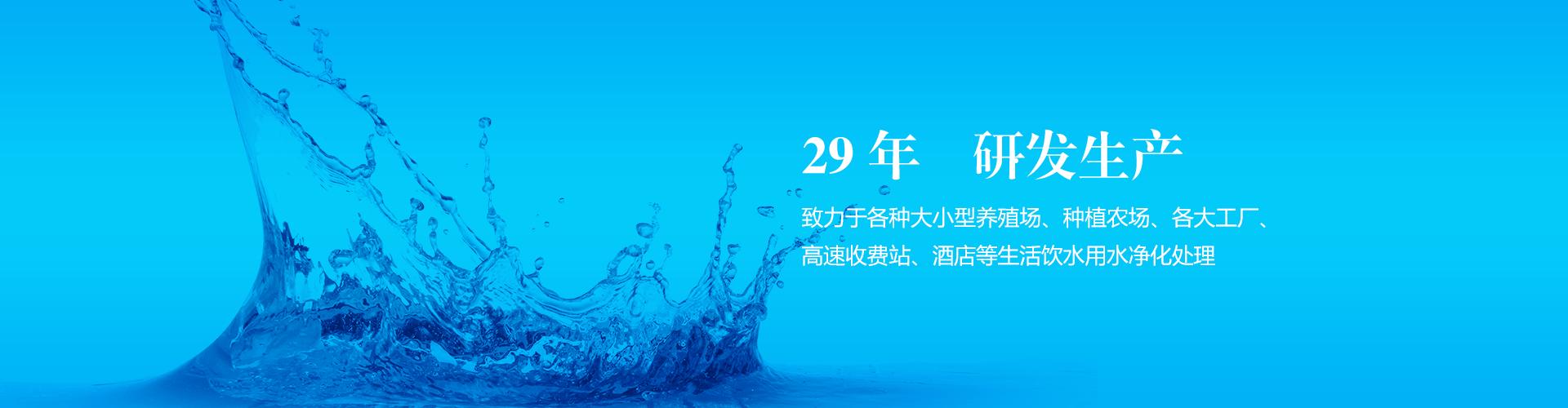 饮用水净化处理